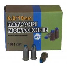 Строительные патроны Д-3 синие (100шт)