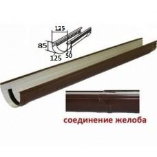 Желоб коричневый, 1м